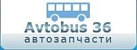 Автобус 36, запчасти для автобусов
