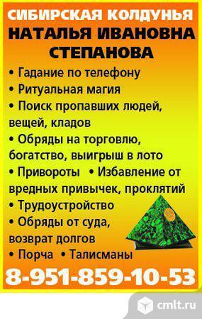 Наталья Ивановна Степанова. Сибирская колдунья. Фото 1.