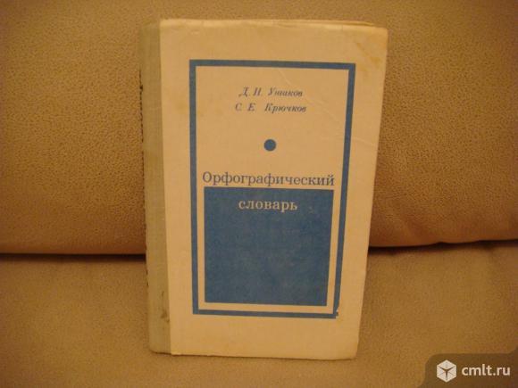 Орфографический словарь ссср-1982г.. Фото 1.
