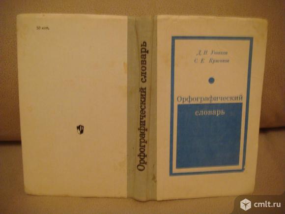 Орфографический словарь ссср-1982г.. Фото 2.