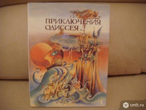 Приключения одиссея 1993г.