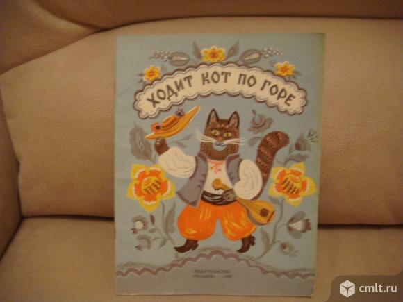 """Книга ссср-1989г. """"ходит кот по горе """". Фото 1."""