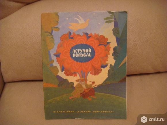 """Книга """" летучий корабль """" ссср"""