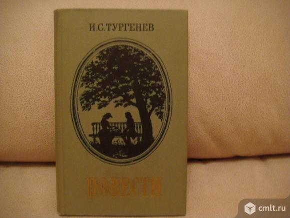 """И.с.тургенев """"повести"""" ссср"""