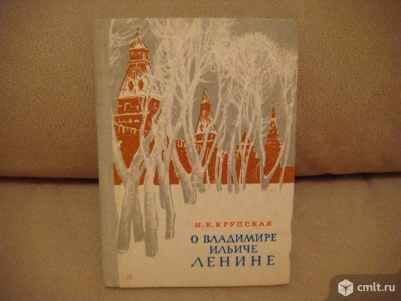 Н.К.Крупская воспоминания о В.И.Ленине. Фото 1.