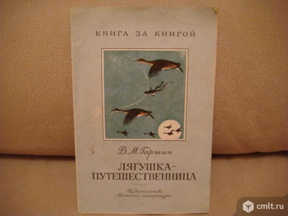 "В.М.Гаршин сказка "" лягушка-путешественница "" СССР. Фото 1."