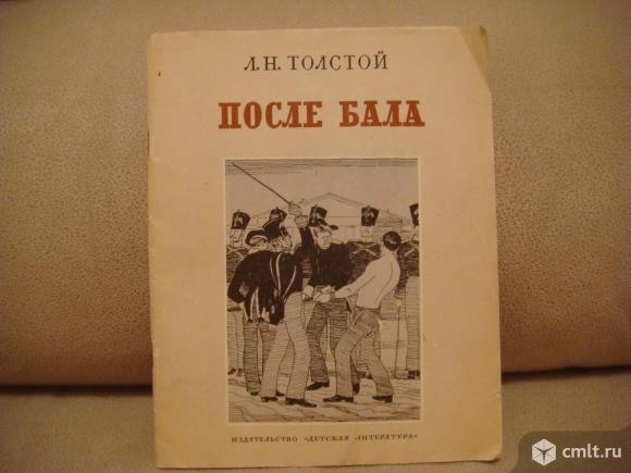 """Л.н.толстой """"после бала"""" 1976г."""