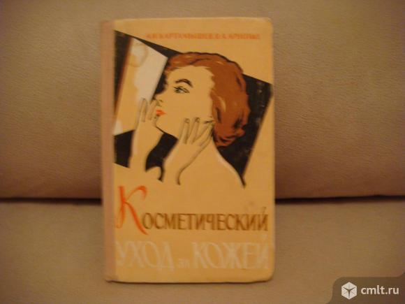 """Книга """" косметический уход за кожей """", киев 1965г.. Фото 1."""