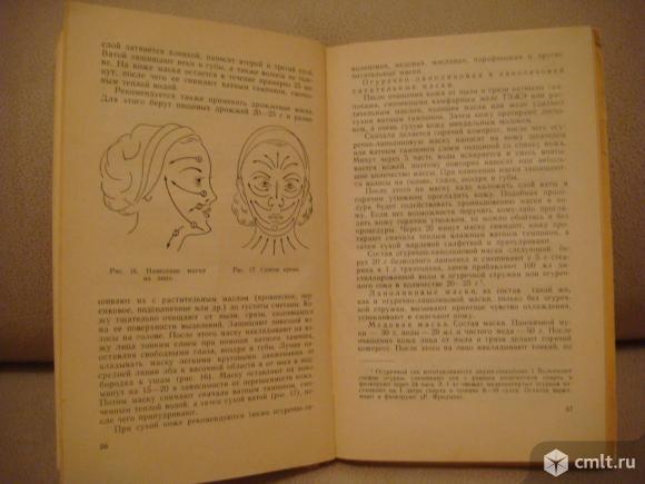 """Книга """" косметический уход за кожей """", киев 1965г.. Фото 3."""