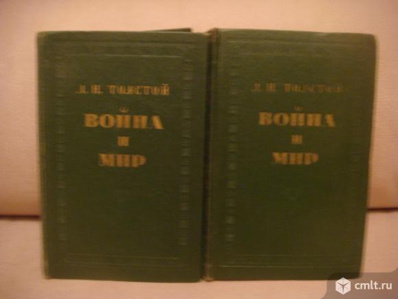 """Л.Н.Толстой """" Война и мир """"1956г. Фото 1."""