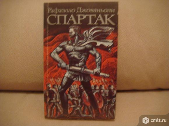 "Рафаэлло Джованьоли "" Спартак "" 1986г"