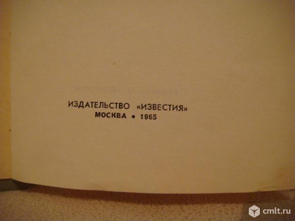 "М.Шолохов "" Поднятая целина "" 1965г"