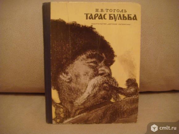"""Н.В.Гоголь """"Тарас Бульба"""" 1976г. Фото 1."""