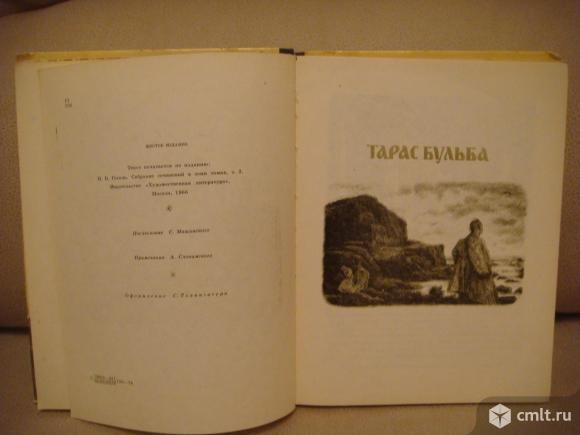"""Н.В.Гоголь """"Тарас Бульба"""" 1976г. Фото 4."""