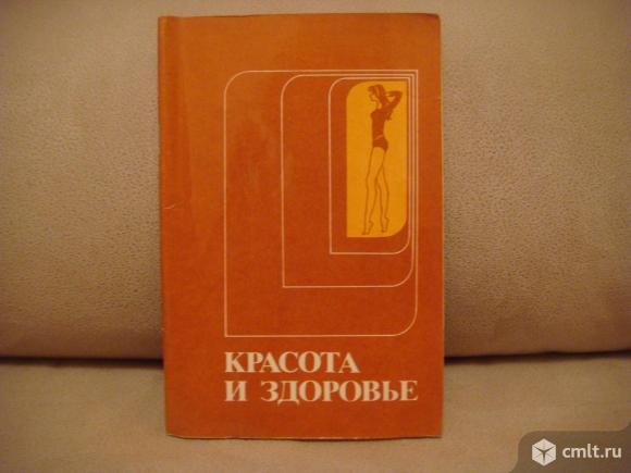 """Книга """"красота и здоровье"""" 1979г. Фото 1."""