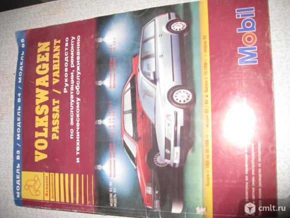 Книгу по ремонту автомобиля фольксваген. Фото 1.