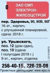 Зао Смп Электронжилсоцстрой.