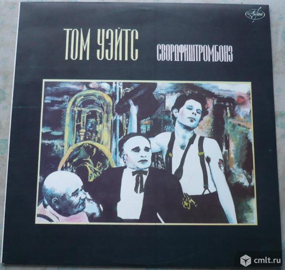 "Грампластинка (винил). Гигант [12"" LP]. Tom Waits. Swordfishtrombones. 1983. (C) АнТроп, 1991. СССР.. Фото 1."