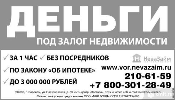 Деньги под залог недвижимости доски автосалон зеленый угол москва