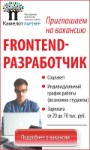 Fronted-Разработчик