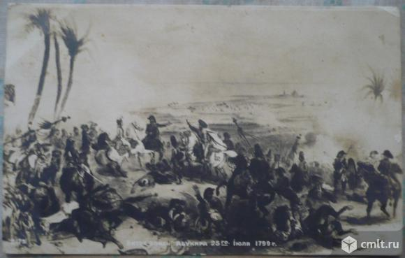 Открытка дореволюционная. Битва близ Абукира 25-го июля 1799 г. 2175.. Фото 1.