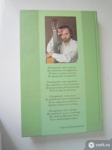 Сергей Гребенников --стихи.песни. Фото 2.
