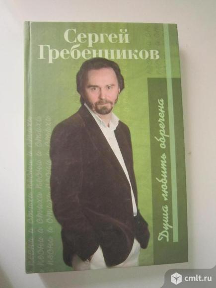 Сергей Гребенников --стихи.песни. Фото 1.