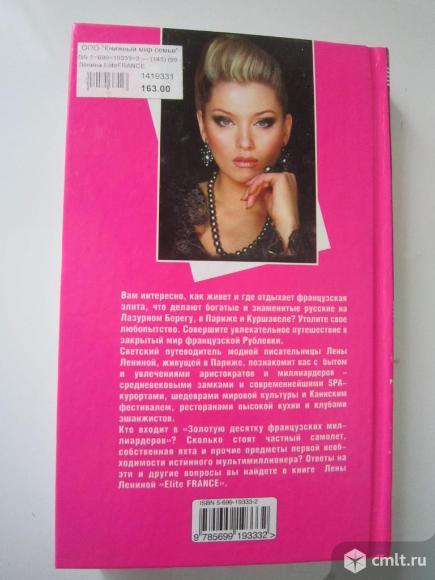 """Лена Ленина--""""ELITE FRANCE"""". Фото 2."""