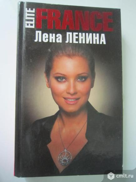"""Лена Ленина--""""ELITE FRANCE"""". Фото 1."""