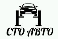Автосервис в Подгорном, ремонт автомобилей