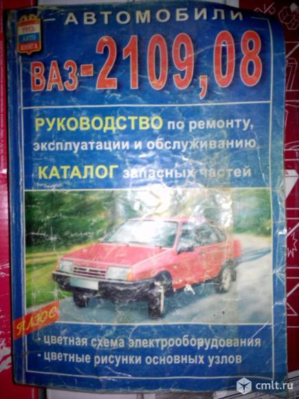 Руководство по ремонту 2109, 2108. Фото 1.