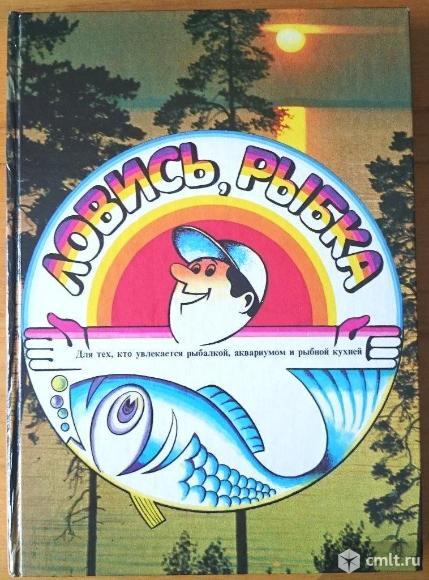 Книга Ловись рыбка. Фото 1.
