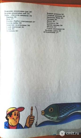 Книга Ловись рыбка. Фото 5.