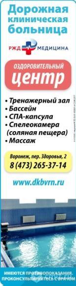 Дорожная Клиническая Больница.