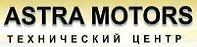 Astra Motors, автотехцентр
