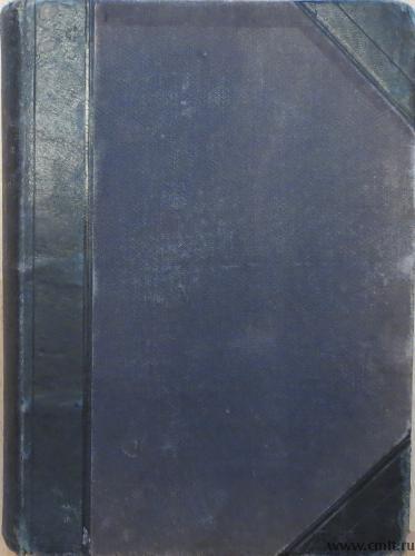 Всеобщая история Оскара Йегера том 2. Спб., 1894г. Фото 4.