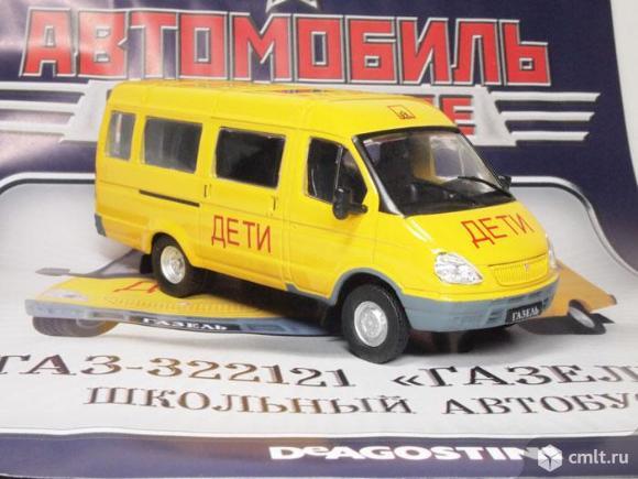 """Автомобиль на службе №26 Газ-322121 """"Газель"""".Школьный автобус. Фото 1."""