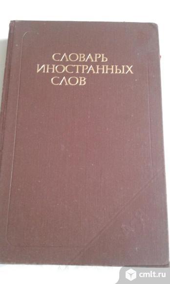Словарь иностранных слов. Фото 1.
