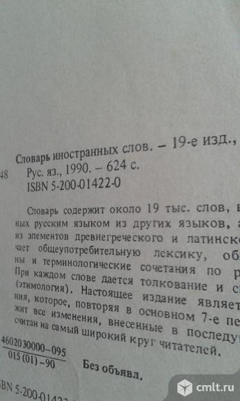 Словарь иностранных слов. Фото 3.