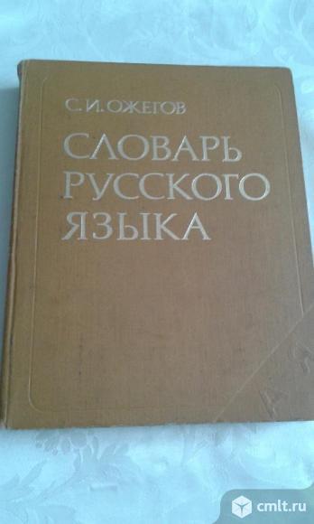 Словарь Ожегова