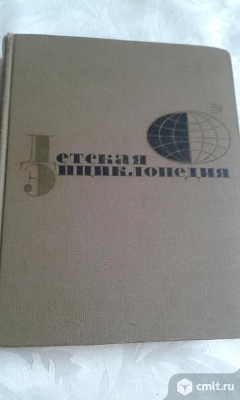 Детская энциклопедия по истории, 1967 г. издания
