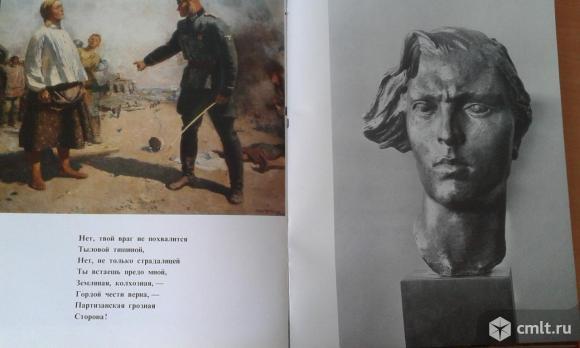 """Книга """"Пою мое Отечество"""". Фото 5."""