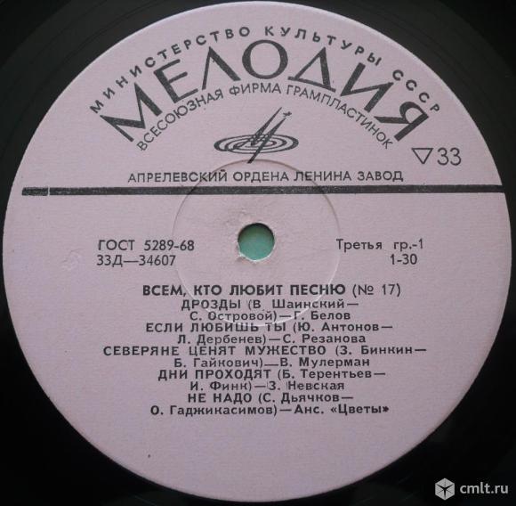 """Грампластинка (винил). Гранд [10"""" LP]. Всем, кто любит песню (№ 17). Мелодия, 1973. 33Д-34607-8.. Фото 1."""