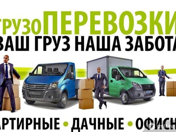 Доставка грузов, грузоперевозки, квартирные, офисные переезды, нанять Газель, услуги грузчиков.