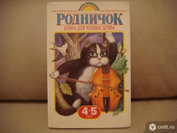 Книга родничок 4-5 лет (1994г. )