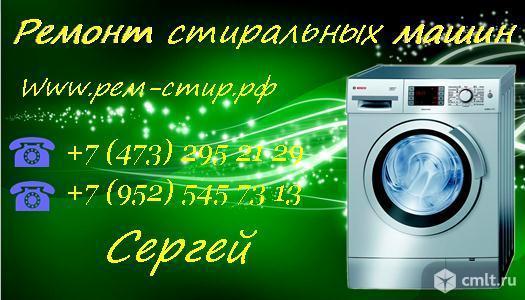 Частный мастер. Ремонт стиральных машин на дому.