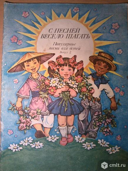 Продаю нотные сборники детских песен (советских) 1986-1989 гг.. Фото 1.