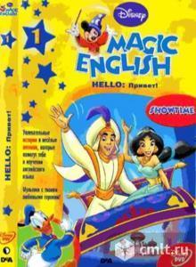 Продаю видео курс Disney's Magic English (Английский для детей) (55 DVD). Фото 1.