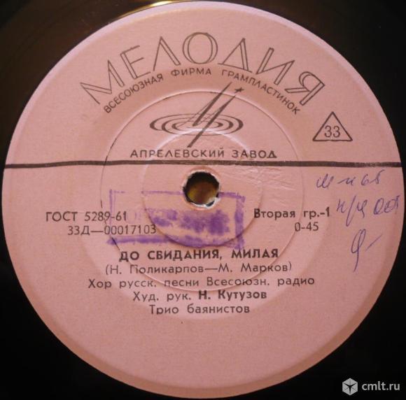 """Грампластинка (винил). Миньон [7"""" EP]. Хор русской песни Всесоюзного радио. Мелодия, 1967. СССР.. Фото 1."""
