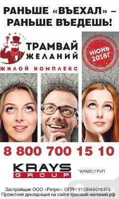 Жилой Комплекс Трамвай Желаний